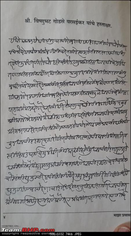 Varsai to Kashi on foot : 1857-59-vishnupant-godse-modi-manuscript.jpeg